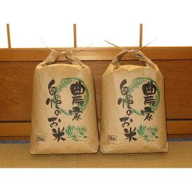 【ふるさと納税】令和2年産和歌山県広川町キヌヒカリ10kg 農家直送