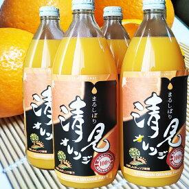 【ふるさと納税】贅沢絞りの清見オレンジストレートジュース1000ml 4本