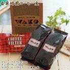 【ふるさと納税】自家焙煎コーヒー豆(ワコーミックスブレンド・キューバブレンド)各300gとカリタ102コーヒーフイルター100枚セット
