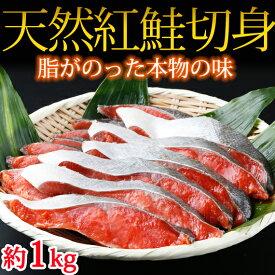 【ふるさと納税】和歌山魚鶴仕込の天然紅サケ切身 約1kg