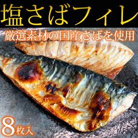 【ふるさと納税】国産塩さばフィレ8枚入(真空パック入)