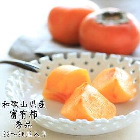【ふるさと納税】【先行予約】【数量限定】【秋の美味】【和歌山ブランド】濃厚!富有柿 秀品 2L〜4Lサイズ 約7.5kg入り