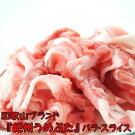 【ふるさと納税】【和歌山ブランド】『紀州うめぶた』バラスライス400g