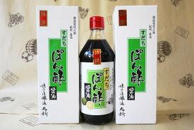 【ふるさと納税】特撰すだちぽん酢醤油3本セット