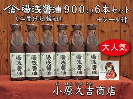 【ふるさと納税】湯浅醤油(再仕込)900ml 6本 湯浅姫シール1枚付(袋6枚付き)美浜町※離島への配送不可