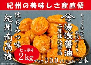 【ふるさと納税】紀州南高梅はちみつ味2kgと湯浅醤油2本 美浜町