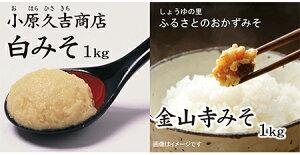 【ふるさと納税】白みそ1kgとふるさと昔ながらの金山寺みそ1kg(冷蔵)(ビニール袋2枚付き)美浜町