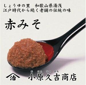 【ふるさと納税】【老舗】やまじさんちの赤みそ3kg(冷蔵)美浜町