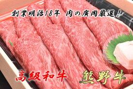 【ふるさと納税】和歌山産 高級和牛『熊野牛』赤身すき焼き用