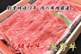 【ふるさと納税】和歌山産 高級和牛『熊野牛』 赤身しゃぶしゃぶ用