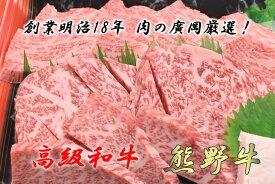 【ふるさと納税】和歌山産 高級和牛『熊野牛』ロース盛合せ焼肉