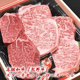 【ふるさと納税】和歌山産 高級和牛『熊野牛』ステーキセット ロース・ヘレ