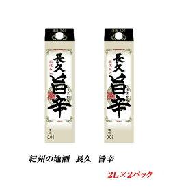 【ふるさと納税】紀州の地酒 「長久 旨辛」ちょうきゅう うまから 13度 2L×2パック