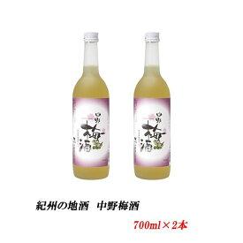 【ふるさと納税】紀州の地酒 中野梅酒 なかのうめしゅ14度 720ml×2本