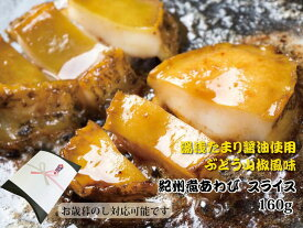 【ふるさと納税】和歌山産煮アワビ スライス 【湯浅たまり醤油使用ぶどう山椒風味】160g