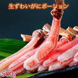 【ふるさと納税】生ずわいがにポーション 約500g