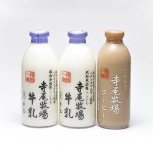 【ふるさと納税】寺尾牧場のこだわり濃厚牛乳(ノンホモ牛乳)900ml×2本とコーヒー720ml×1本