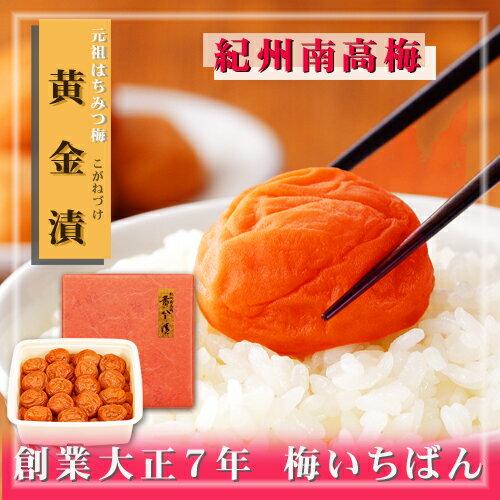 【ふるさと納税】黄金漬(900g)