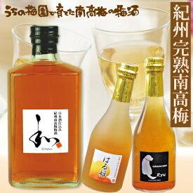 【ふるさと納税】自家梅園産 完熟南高梅梅酒3種