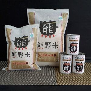 【ふるさと納税】熊野米と熊野米缶パンセット
