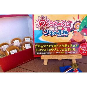 【ふるさと納税】和歌山の歴史冒険物語絵本&身体に優しい焼きドーナツ5個セット