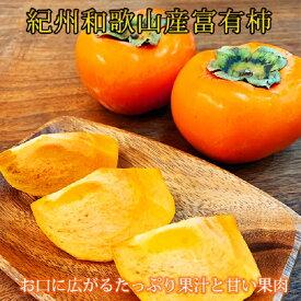 【ふるさと納税】☆先行予約☆ 和歌山秋の味覚 富有柿 約7.5kg【2021年11月上旬頃より発送】