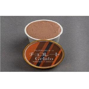 【ふるさと納税】プレミアムジェラート チョコレート12個セット ゆあさジェラートラボラトリー