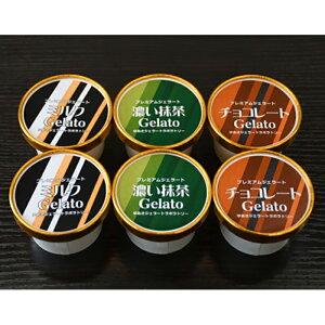 【ふるさと納税】プレミアムジェラート ミルク・チョコレート・濃い抹茶3種セット 計12個詰め合わせ ゆあさジェラートラボラトリー