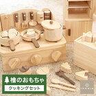 【ふるさと納税】檜のおもちゃ