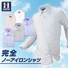 【ふるさと納税】ワイシャツの常識を覆す完全ノーアイロンシャツ!(はるやまで使えるアイシャツ引換券1枚)