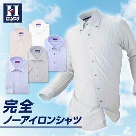 【ふるさと納税】ワイシャツの常識を覆す完全ノーアイロンシャツ ! (はるやまで使えるアイシャツ引換券1枚) | ふるさと 納税 支援 和歌山 和歌山県 ご当地 お取り寄せ お土産 iシャツ yシャツ ワイシャツ アイシャツ メンズ レディース ノーアイロン ビジネスシャツ シャツ