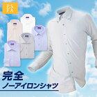 【ふるさと納税】ワイシャツの常識を覆す完全ノーアイロンシャツ!(P.S.FAで使えるアイシャツ引換券1枚)