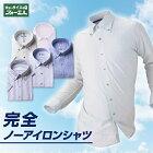 【ふるさと納税】ワイシャツの常識を覆す完全ノーアイロンシャツ!(フォーエルで使えるアイシャツ引換券1枚)