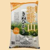 【ふるさと納税】和歌山県産きぬひかり10kg