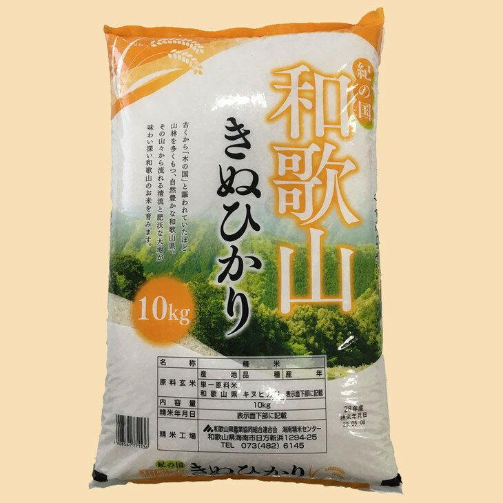 【ふるさと納税】和歌山県産きぬひかり 20kg(10kg×2袋)