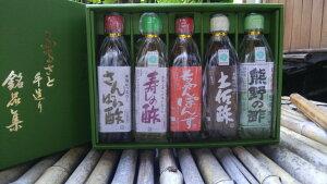 【ふるさと納税】海外に人気! 手づくり酢五種セット (熊野の酢・土佐酢・寿し酢・さんばい酢・ちゃんぽんず)