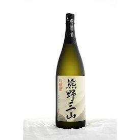 【ふるさと納税】熊野の地酒 吟醸酒 熊野三山 一升瓶 1本