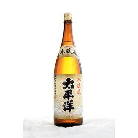 【ふるさと納税】最高金賞受賞 太平洋 本醸造酒 一升瓶 2本