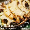 【ふるさと納税】和歌山産煮アワビ スライス 【湯浅たまり醤油使用ぶどう山椒風味】 160g<配達日指定OK>