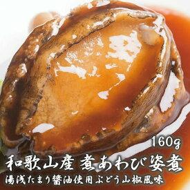 【ふるさと納税】和歌山産煮アワビ 姿煮 【湯浅たまり醤油使用ぶどう山椒風味】 160g<配達日指定OK>