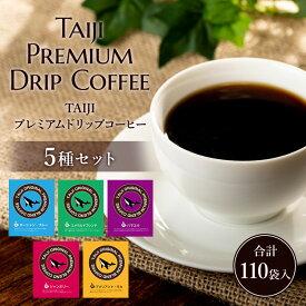 【ふるさと納税】 TAIJIプレミアムドリップコーヒー 5種セット (計110袋入)