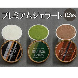 【ふるさと納税】プレミアムジェラート 詰め合わせセット ミルク 濃い抹茶 チョコレート (3種類×4個) アイスクリームセット 100mlカップ ゆあさジェラートラボラトリー
