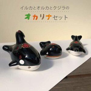 【ふるさと納税】オカリナ3点セット(イルカ、オルカ、クジラ)