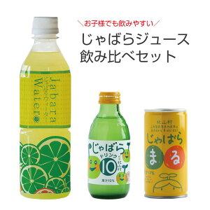 【ふるさと納税】じゃばらジュース3種 飲み比べセット