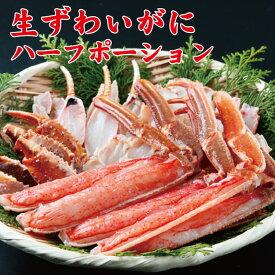 【ふるさと納税】生ずわいがにハーフポーション約1kg ズワイガニ カニ 蟹