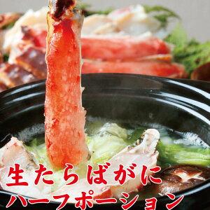 【ふるさと納税】生たらばがにハーフポーション約1kg たらば蟹 タラバガニ カニ 蟹