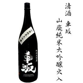 【ふるさと納税】日本酒 清酒車坂山廃純米大吟醸火入 1.8L
