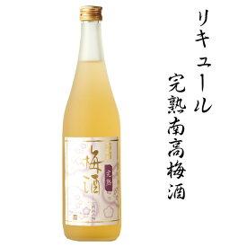 【ふるさと納税】リキュール完熟南高梅酒 1.8L