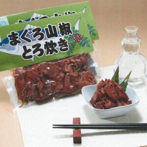 【ふるさと納税】まぐろの山椒とろ炊き 5個セット 海鮮の本場ならではの自慢の一品 鮪 マグロ つまみ おかず お惣菜