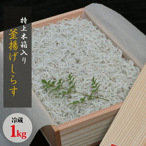 【ふるさと納税】特上茹でたて釜揚げしらす 木箱入り1kg【冷蔵】